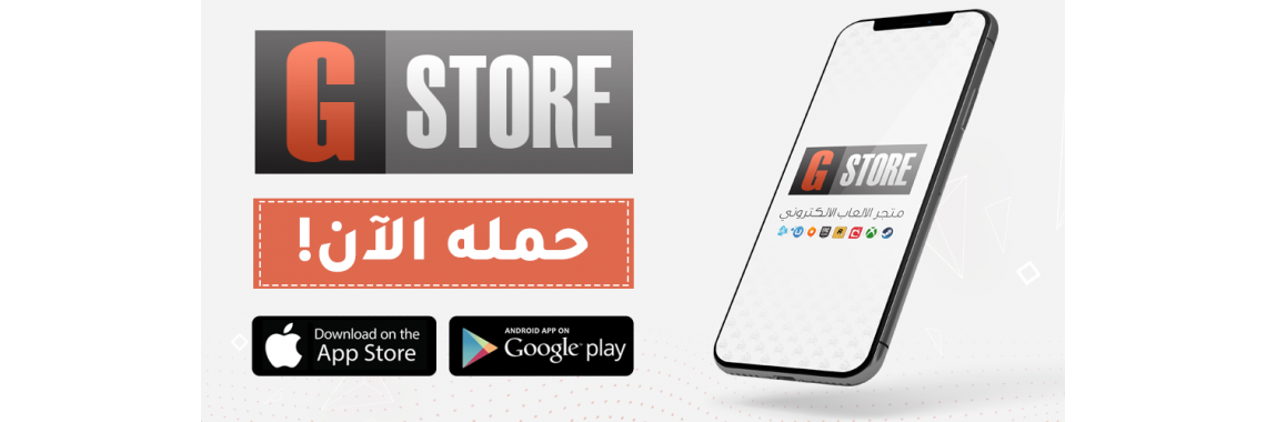 حمل تطبيق Gstore